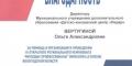 Благодарность-Вертугиной-О.А.-2017