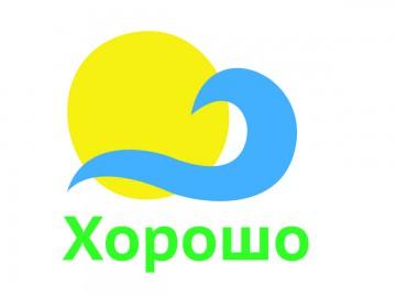 Резервная_копия_Лого ХОРОШО